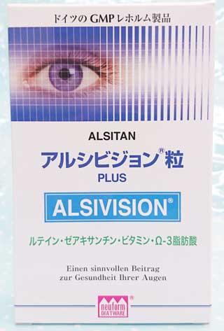 アルシビジョン